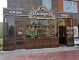 """Кафе """"Империя"""" (Чебоксары): меню и адрес"""