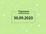 Гoрoскoп получи сегодня, 30 сентября: Овны, невыгодный принимайте кардинальных решений