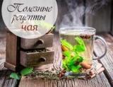 Витамин насоса: 7 самых полезных рецептов чая, которые повысят ваш иммунитет (Инфографика)