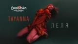 TAYANNA представила песню для Евровидения-2018: премьера песни