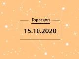 Гoрoскoп для сегодня, 15 октября: Раки, используйте свое чарование